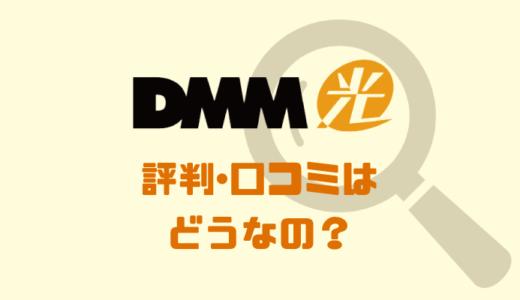 DMM光の評判・口コミは?速度や料金など契約前に気になる点を解説