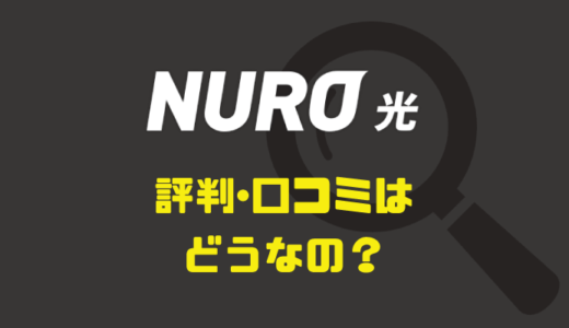 【2021】NURO光の評判と口コミを見て分かったメリット・デメリット