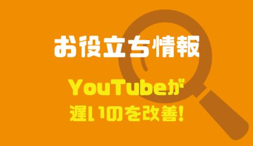 YouTubeが遅い!見れない!止まる!ストレスをなくす為の改善方法まとめ