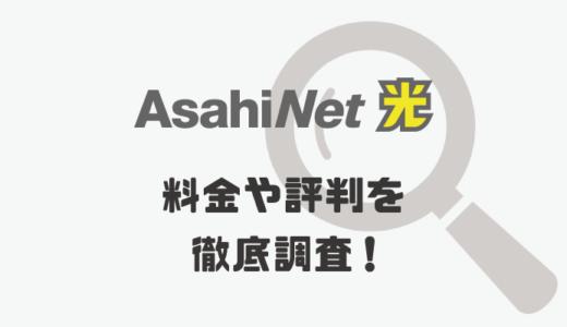 Asahiネット光ってどうなの?料金やキャッシュバック等の評判を徹底調査