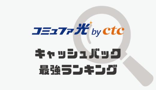 【2020年】コミュファ光の最強キャッシュバックキャンペーンTOP3