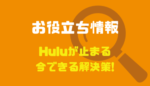 Huluが止まる!繋がらない!重い!遅い!今できる解決策&スムーズに見る方法