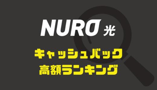 一目でわかる!NURO光の高額キャッシュバックランキングTOP3