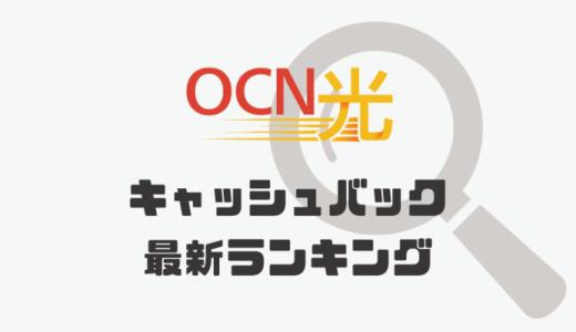 絶対後悔しないOCN光キャッシュバック最新ランキングTOP3!