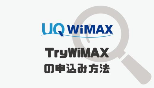UQWiMAXのお試し「TryWiMAX」はどこで出来る?5つの注意&申込み方法