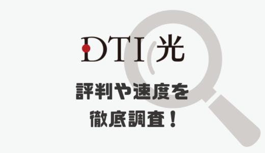 DTI光って実際どうなの?評判や速度、キャンペーン内容を徹底調査