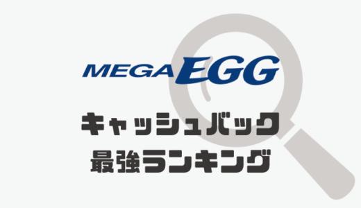 【2021年最新版】メガエッグの最強キャッシュバックキャンペーンTOP5