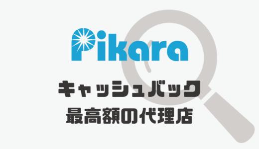 【2021年版】ピカラ光でキャッシュバック最高額の代理店&損する3社