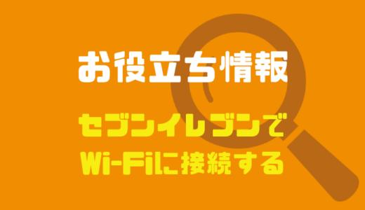 セブンイレブンのWi-Fi「7SPOT 」が便利!知らなきゃ損する接続方法