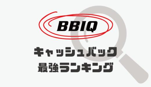 【2021年】BBIQ光の全窓口を比較!1番お得なキャッシュバックはここだ!