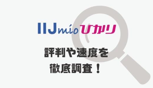 IIJmioひかりの評判はどう?キャンペーン情報や速度等の徹底調査