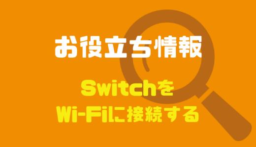 SwitchがWi-Fi(ネット)に繋がらない!原因と改善策をまとめてみた