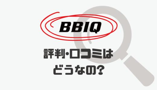 【2021年】BBIQ光(ビビック)の評判・キャンペーン・料金・工事費の完全ガイド