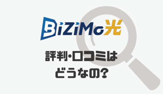 BiZiMo光(ビジモ光)は個人ではなく法人向けサービス?評判・口コミが見当たらない…?