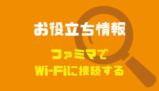 ファミリーマートのWi-Fiは繋がらない?実際に接続して調査してみました