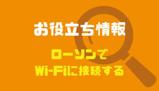 ローソンのWi-Fiならアプリなしで使える!?簡単にできる接続マニュアル