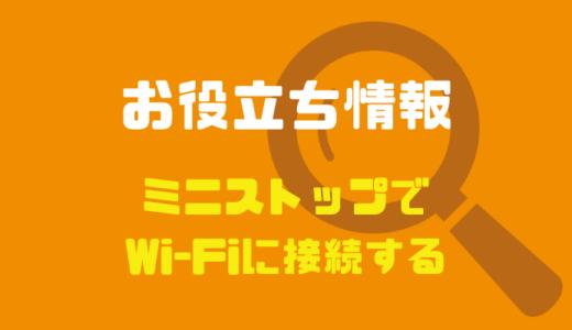 ミニストップのWi-Fiはソフトバンクユーザーだけ?接続方法と注意点まとめ