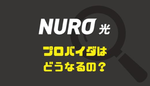 "NURO光のプロバイダー""So-net""の完全ガイド!料金から変更方法まで網羅"