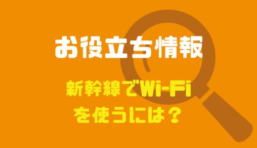 新幹線で無料のWi-Fiが使える!?使い方・登録方法をまとめてみた
