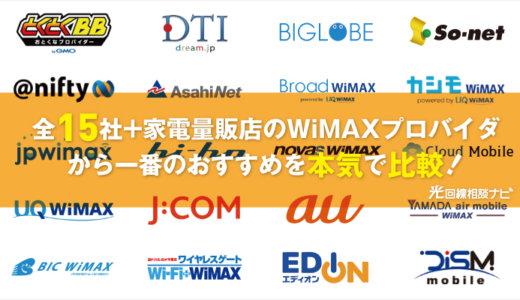WiMAXのプロが15社を本気で比較!プロバイダおすすめランキング