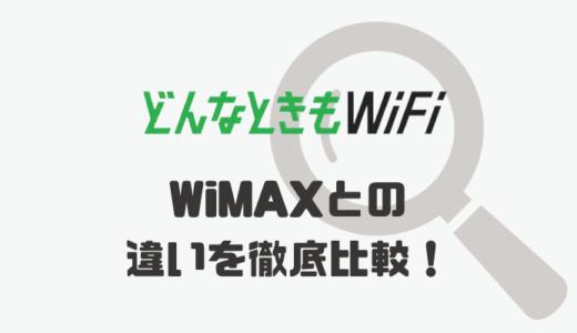 どんなときもWiFiの評判がスゴい!WiMAXよりも優れた10のメリット