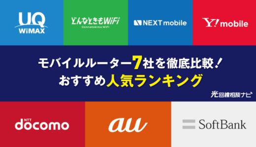 【2019年版】モバイルルーター7社を比較!おすすめ人気ランキング