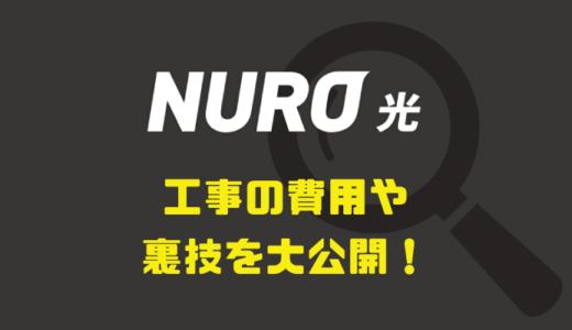 NURO光を実際に入れてみた!開通工事の費用や流れ、裏技などを大公開!