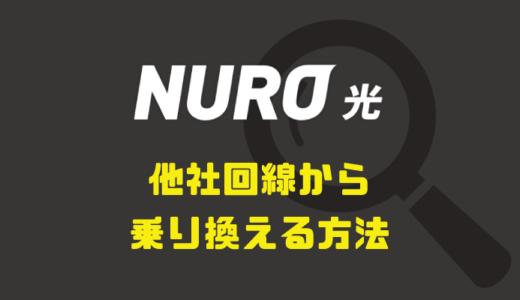 失敗ゼロ!フレッツ光などの他社回線からNURO光への乗り換えを全解説