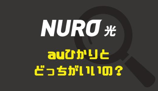 【NURO光 vs auひかり】どっちが良いか徹底的に比較してみた