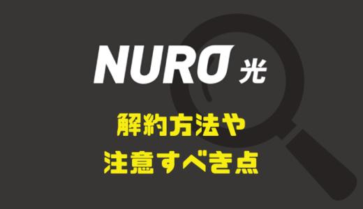 即解決!NURO光の解約方法や必ず注意しておくべきポイント総まとめ