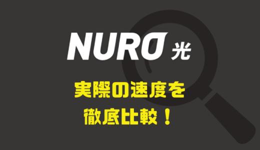 激ヤバ!NURO光を実際に契約してどのくらい速いのか速度を比較してみた
