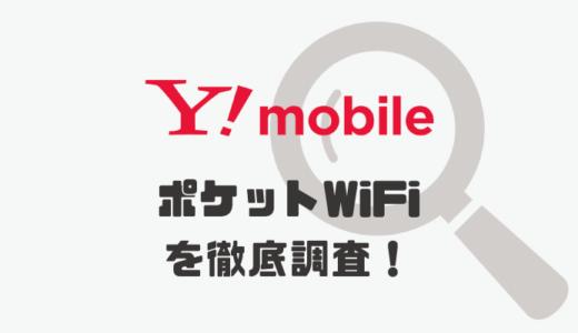 Y!mobileのポケットWiFiがオススメできる人とできない人を徹底検証!
